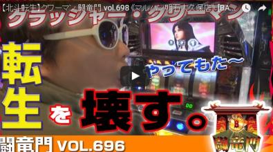クワーマン 闘竜門 vol.698