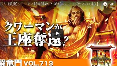 クワーマン 闘竜門 vol.713