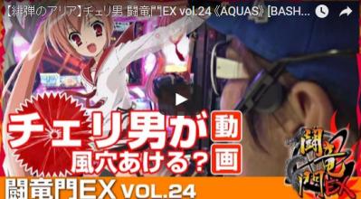 チェリ男 闘竜門EX vol.24