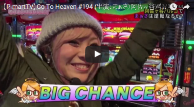 Go To Heaven #194 (出演:まぁさ)