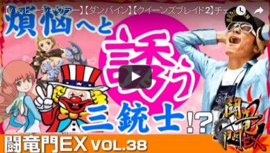 チェリ男 闘竜門EX vol.38