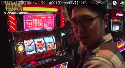 【特別番組】閉店後くんが行く!#001