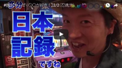 #002【やっぱり◯◯が好き!】2/2(忍魂弐)