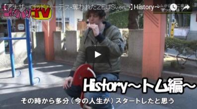 History〜それぞれの歩み〜 トム編 第1話