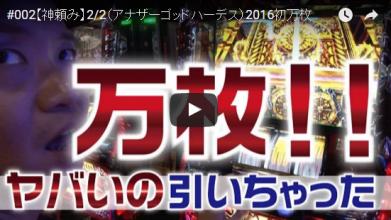 #002【神頼み】2/2(アナザーゴッドハーデス)2016初万枚