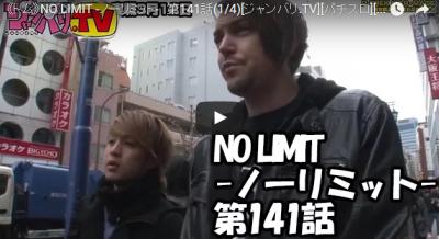 NO LIMIT -ノーリミット- 第141話