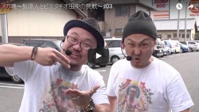 メガ魂〜髭原人とピスタチオ田中の挑戦〜♯03