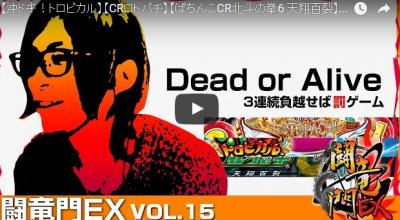 よっしー 闘竜門EX vol.15