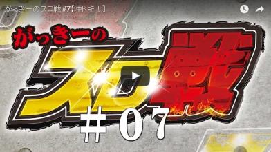 がっきーのスロ戦#7【沖ドキ!】