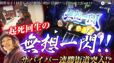 回胴サバイバー遊太郎vol.11