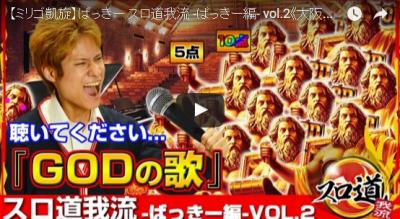 スロ道我流 -ばっきー編- vol.2