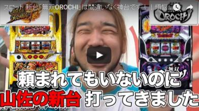「無双OROCHI」は間違いなく神台です!!煩悩BRAKER禅も打ってます!!【シバターの新台最速実践】