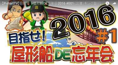 目指せ!屋形船DE忘年会2016 #001(出演:キング皆川,ねおまー)