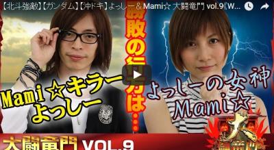 よっしー&Mami☆ 大闘竜門 vol.9