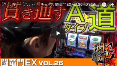 チェリ男 闘竜門EX vol.26