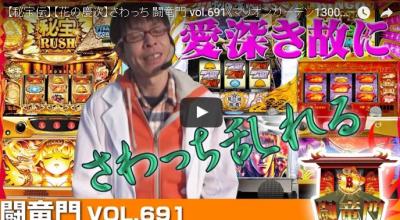 さわっち 闘竜門 vol.691