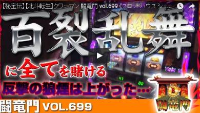 クワーマン 闘竜門 vol.699