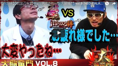 チェリ男&さわっち 大闘竜門 vol.8