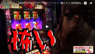 【ALL LIGHT】#13 アナザーゴッドハーデス -奪われたZEUSVer.- 他