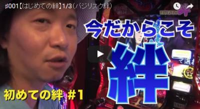 ♯001【はじめての絆】1/3(バジリスク絆)