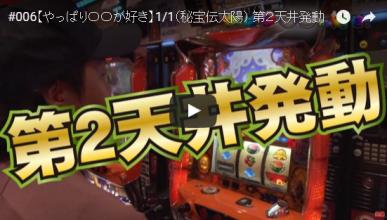 #006【やっぱり〇〇が好き】1/1(秘宝伝太陽) 第2天井発動