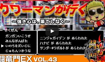 クワーマン 闘竜門EX vol.43