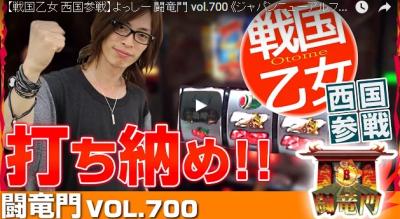 よっしー 闘竜門 vol.700