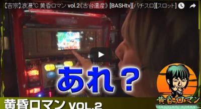 浪漫℃ 黄昏ロマン vol.2