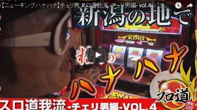 スロ道我流 -チェリ男編- vol.4