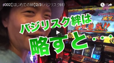 ♯002【はじめての絆】2/3(バジリスク絆)