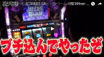 【まりも道】第83話 CR ビッグドリーム-神撃399ver- 他 前編