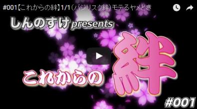 #001【これからの絆】1/1(バジリスク絆)モテるヤメどき