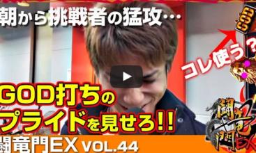 ばっきー 闘竜門EX vol.44