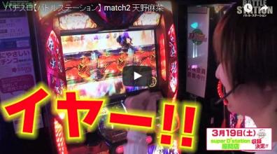 【バトルステーション】 match2 天野麻菜
