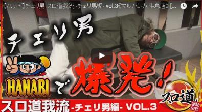 スロ道我流 -チェリ男編- vol.3