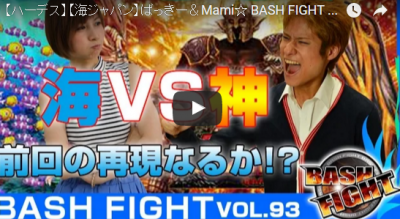 ばっきー&Mami☆ BASH FIGHT vol.93