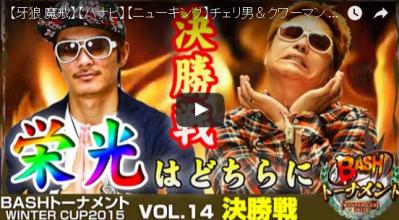 チェリ男&クワーマン BASHトーナメント WINTER CUP 2015 vol.14 決勝戦