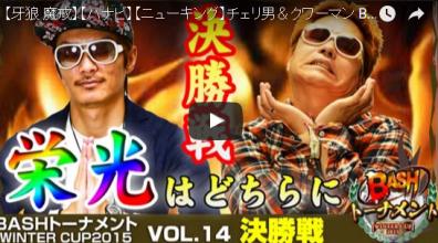 チェリ男&クワーマン BASHトーナメント WINTER CUP 2015 vol.14決勝戦