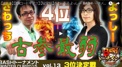 さわっち&よっしー BASHトーナメント WINTER CUP 2015 vol.13 3位決定戦