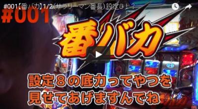 #001【番バカ】1/2(サラリーマン番長)設定8!?
