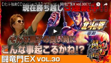 クワーマン 闘竜門EX vol.30