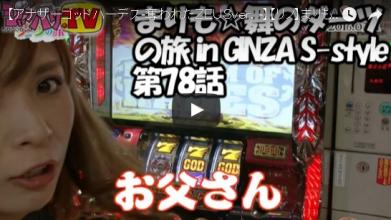 まりも☆舞のダーツの旅 in GINZA S-style 第78話