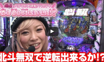 Go To Heaven #195 (出演:まぁさ)
