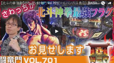 さわっち 闘竜門 vol.701