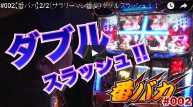 #002【番バカ】2/2(サラリーマン番長)ダブルスラッシュ!!