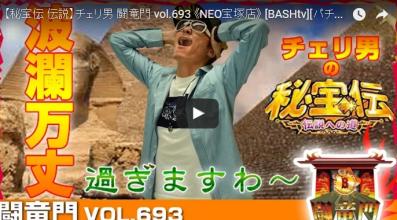 チェリ男 闘竜門 vol.693