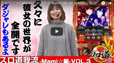 スロ道我流 -Mami☆編- vol.3