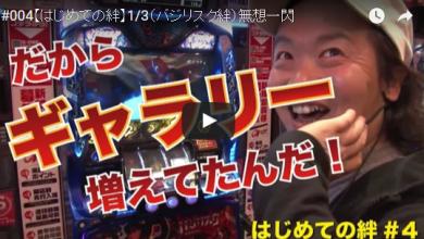 #004【はじめての絆】1/3(バジリスク絆)無想一閃
