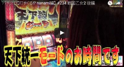 【打チくる!? nanami編】 #234 戦国乙女2 後編