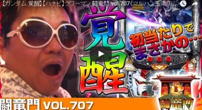クワーマン 闘竜門 vol.707
